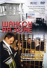 Фильм Олега Калашникова и Сергея Омского