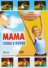 Мама снова в форме 2005 DVD