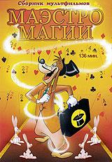 Маэстро Магии. Сборник мультфильмов 2007 DVD