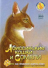 Планета кошек: Абиссинские кошки и Сомали 2008 DVD