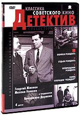 Классика Советского Кино: Детектив Резидент