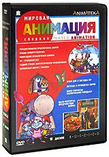 Мировая Анимация: Сборник мультфильмов (10 DVD) 2006