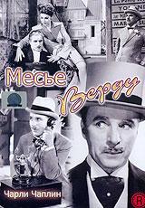 Месье ВердуЧарли Чаплин (Удовольствия дня), Марта Рэй, Мэрилин Нэш в криминальной комедии Чарли Чаплина Месье Верду. Отвергнутая современниками, посчитавшими ее слишком мрачной и недостаточно смешной, эта черная комедия о парижском джентльмене, обольщавшим богатых женщин, а затем убивавшим их, чтобы завладеть деньгами. С высоты сегодняшнего дня выглядит одним из лучших фильмов Чаплина. Безупречно сделанная с профессиональной точки зрения, картина почти начисто лишена сентиментальности, столь характерной для предыдущих произведений режиссера. Впервые Чаплин предстает вполне с серьезными намерениями о том, кого общество считает преступником и насколько это правомерно.
