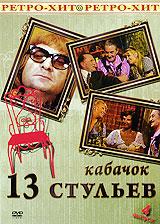 """Кабачок """"13 стульев"""": Выпуск 4 2008 DVD"""