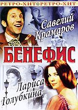 Бенефис: Лариса Голубкина (1975 г.) В программе, посвященной творчеству актрисы, принимают участие: Ансамбль