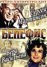 Бенефис: Вера Васильева. Сергей Мартинсон