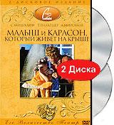 Спартак Мишулин (