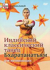 Индийский классический танец: Бхаратанатьям для начинающих 2008 DVD