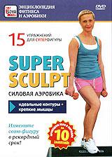 Super Sculpt - это силовой класс аэробики, направленный на развитие основных групп мышц. Выполнение упражнений в быстром темпе способствует развитию координации, гибкости и мышечной силы. Специальные упражнения с использованием утяжелителей (боди-бара и гантелей) помогут сформировать правильные пропорции тела, независимо от того, каким весом и телосложением вы обладаете.