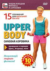 Upper Body - это силовой класс аэробики, направленный на развитие мышц верхней части тела. В данном комплексе подобраны упражнения для мышц живота, спины, рук, грудных мышц. Они помогут эффективно откорректировать проблемные зоны. В результате регулярных тренировок ваши руки приобретут красивую форму, спина станет гибкой, талия - тонкой, а живот - плоским и упругим! Для выполнения упражнений вам понадобится степ-платформа, боди-бар, гантели и коврик. Разминка Разминка - неотъемлемая часть любой фитнес-тренировки. Упражнения, входящие в состав разминки, позволят разогреть мышцы перед выполнением основной части занятия. Основная часть В основной части прорабатываются бицепсы, трицепсы, мышцы груди и верхней части спины. Также идет нагрузка на основные и боковые мышцы пресса. Заключительная часть Заключительная часть содержит упражнения на растяжку, которые позволят расслабить мускулатуру после силовой нагрузки и вернуться к...
