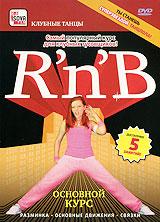 R'n'B: Основной курс 2008 DVD