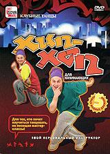Hip-Hop для начинающихHip-hop появился в Америке в конце 1970-х годов. Изначально представленный как танец окраин и рабочих районов, постепенно hip-hop проник в шоу-индустрию и сейчас его элементы можно встретить в клипах и танцевальных шоу даже звезд мировой величины. Хочешь танцевать как зведы? Тогда вперед с программой Hip-hop для начинающих! Разминка Стилевая разминка в hip-hop ритме поможет разогреть мышцы и подготовить тело к танцу. Тщательно прорабатываем все части тела. И вот - мы готовы к занятию. Основная часть Осваиваем hip-hop по элементам. Удобное меню позволит изучить каждое движение в отдельности, а при необходимости уделить особое внимание элементу, который дается с трудом. Хореография Мы уже изучили основные элементы, пришло время танцевать! Соединяем изученные движения и создаем свой танец в стиле hip-hop! Перед вами необычный диск по обучению танцам в стиле hip-hop. Это настоящая находка для тех, кто серьезно хочет научиться танцевать....