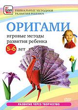 Оригами - это игра, развитие и, конечно же, творчество. Оригами - это гарантия всестороннего развития вашего ребенка и успешной его подготовки к школьному обучению. Оригами - это концентрация внимания, так как это занятие заставляет малыша сосредоточиться на процессе изготовления, чтобы получить желаемый результат, при этом совершенствуется мелкая моторика рук и точные движения пальцев, глазомер. Оригами - это навыки конструктивного мышления детей, и первый опыт творческого воображения, воспитание художественного вкуса. Оригами - это тренировка памяти, так как чтобы ребенок, мог самостоятельно сделать поделку, он должен запомнить последовательность всех стадий ее изготовления, все приемы и способы складывания. Оригами - это первое знакомство детей с основными геометрическими понятиями (угол, сторона, квадрат, треугольник и др.) и одновременно - обогащение их словарного запаса. Оригами способствует созданию игровых ситуаций. Сложив из...