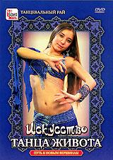 Искусство танца живота: Путь к новым вершинам 2008 DVD