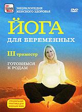 Йога для беременных: III триместр 2008 DVD