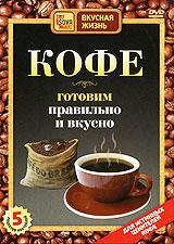 Кофе: Готовим правильно и вкусно 2008 DVD