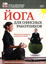 Йога для офисных работников 2008 DVD