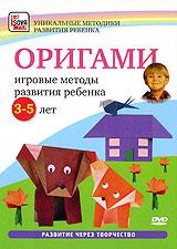 Оригами: Игровые методы развития ребенка 3-5 лет 2008 DVD