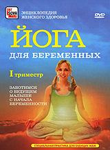 Йога для беременных: I триместр 2008 DVD