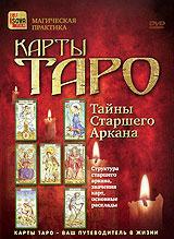 Карты Таро: Тайны Старшего Аркана