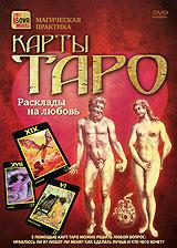 Карты Таро: Расклады на любовь 2008 DVD