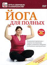 Йога для полных 2008 DVD