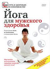 Йога для мужского здоровья 2008 DVD