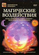 Магические воздействия: Сглаз, привороты, порча, отворот 2008 DVD