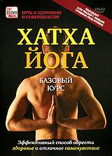 Хатха-йога: Базовый курс 2008 DVD