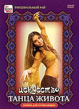 Искусство танца живота. Основа для начинающих 2008 DVD