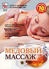 Медовый массаж 2008 DVD
