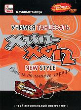 Hip-Hop New style: Начальный уровень 2008 DVD
