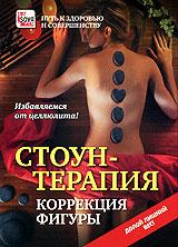 Стоун-терапия: Коррекция фигуры 2008 DVD