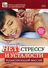 Нет! Стрессу и усталости: Релаксирующий массаж 2008 DVD