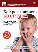 Как разговорить молчуна (для детей 2-3 лет)Этот фильм предназначен для самостоятельных занятий мамы со своим малышом и служит методическим пособием. Вам будет интересно узнать, как можно разговорить даже самого упрямого молчуна, и какие существуют хитрости для того, чтобы увлечь ребенка занятиями и играми. Опытный логопед научит вас, как надо заниматься развитием речи с молчунами, какие существуют выбрать методы с ними и как можно обойти подводные камни. Фильм уделяет много внимания развитию пассивного и активного словаря малышей, формированию фразовой речи. В нем представлен обширный практический материал, рассказывается о нормах развития детской речи и вариантах логопедической помощи. Уверены, что предлагаемый фильм будет также полезен и интересен воспитателям детских учреждений, гувернерам и няням.