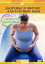 Discovery: Здоровье и фитнес для будущих мам 2008 DVD