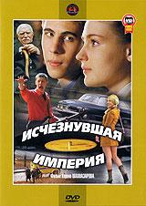 Исчезнувшая империяВладимир Ильин (Волкодав), Армен Джигарханян (Здравствуйте, я ваша тетя!), Александр Ляпин в мелодраме Карена Шахназарова Исчезнувшая империя. Действие фильма разворачивается в 70-е годы прошлого века в Москве. В центре сюжета классический любовный треугольник - два парня и девушка. Они учатся в одном институте, ссорятся, мирятся, испытывают первые разочарования, одерживают первые победы, даже не догадываясь о том, что уже очень скоро страна, в которой они родились и живут, исчезнет со всех карт мира...