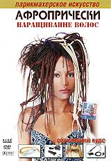 Воспользуйтесь уникальной возможностью освоить все техники афропричесок и наращивания волос! Данная кассета включает три мини-курса: афроплетение, дреды, наращивание волос. Афроплетение: Цель курса - научить мастера выполнять основные виды афропричесок, используя такие синтетические материалы, как пони, гофре, керлы и каниколон! Пройдя этот курс, Вы научитесь плести: - афрокосички - афрожгутики - сенегальские косички - пони - гофре Дреды: Пройдя этот курс, Вы овладеете техникой выполнения двух самых модных среди европейской молодежи афропричесок. Это традиционные ямайские дреды из собственных волос клиента, безопасные дреды из искусственных волос. Наращивание волос: На этом курсе Вас познакомят с двумя наиболее популярными методиками наращивания натуральных волос: английской (Extreme Lengths) и итальянской (Euro.So.Cap.) Воспользуйтесь уникальной возможностью освоить все техники афропричесок и...
