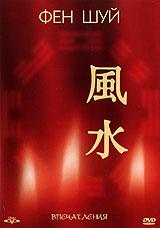 Фен Шуй. Впечатления 2006 DVD