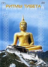 Непал - древняя и самобытная страна. Главная достопримечательность страны - горы, по которым проложены тысячи маршрутов для горных путешествий, проходящих по самым живописным местам. Монастыри и храмы, множество обрядов и церемоний, богатейшая история и мифология страны, уникальное соседство десятков народностей и религий, сотни фестивалей и религиозных церемоний - вот другой, не менее интересный, облик страны. Лежащий высоко в Гималаях, Тибет всегда был одним из самых загадочных и таинственных мест в мире. В течении многих столетий Тибет был закрыт для иностранцев, что определялось политикой его прави телей. Но и сам no себе Тибет труднодоступен во многих отношения; Тем интереснее познакомиться с такой загадочной, почти мистическойі страной.