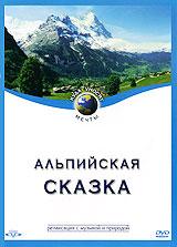 Эта программа подарит Вам незабываемые впечатления от путешествия по горам и вершинам, ручьям и озерам доломитовых Альп - гор необыкновенной красоты, расположенных в провинциях Трентино и Венето - это восточная часть альпийского горного массива, которая более известна под названием