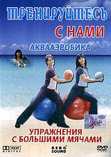 Что дают упражнения на мячах: укрепляются все группы мышц, вырабатывается правильная осанка, улучшается самочувствие, обеспечивается щадящая нагрузка на суставы, улучшается координация движений. Упражнения на мячах являются идеальным средством реабилитации после травм и очень полезны для людей с избыточным весом. Что может Вам дать аквааэробика: приток жизненной энергии, приятное развлечение и положительное воздействие на психику. Массирующее воздействие воды помогает избавиться от целлюлита, выталкивающая сила воды уменьшает нагрузку на суставы и позвоночник. Это идеальная гимнастика для посттравматических состояний. Аквааэробика подходит и для людей неспортивного склада, для пожилых и страдающих избыточным весом, сопротивление воды способствует развитию мускульной силы, выносливости и гибкости.
