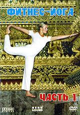 Фитнес-Йога - суперизобретение фитнес-культуры последнего десятилетия. Десятки миллионов человек во всем мире с увлечением и благодарностью отдались этому направлению оздоровительной гимнастики, по достоинству оценив е положительные стороны. Фитнес Йога не только растягивает мышцы, но и укрепляет, развивает подвижность суставов, и, самое главное, органично влияет на психическое состояние человека. Итак, расслабьтесь, отбросьте тревожные мысли и сосредоточьтесь на своем дыхании Плавно перемещаясь вслед за нашим инструктором из одной позы хатха йоги в другую, Вы добьетесь невероятных результатов.