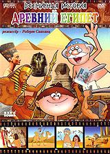Всемирная история: Древний Египет