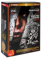Коллекция Хоррор: Крики. Реинкарнация. Кошмарный детектив (3 DVD)