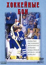 В хоккей играют настоящие мужчины! Правда, в этом фильме они не играют - они дерутся!