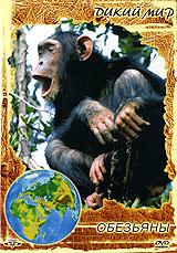 Дикий мир: Обезьяны 2006 DVD