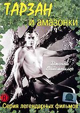 Тарзан и амазонки