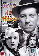 Пепе ле Моко 2007 DVD