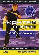 Контра Темпо Эскрима: Синавали - бой двумя палками 2008 DVD